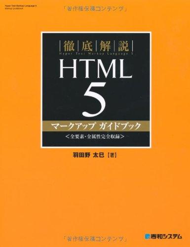 徹底解説HTML5マークアップガイドブック
