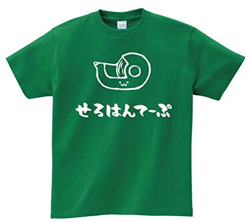 せろはんてーぷ セロハン テープ カッター 文房具 日用品 筆絵 イラスト おもしろ Tシャツ 半袖 グリーン M
