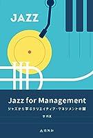 Jazz for Management: ジャズから学ぶクリエイティブ・マネジメントの鍵