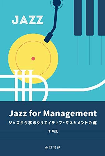 Jazz for Management: ジャズから学ぶクリエイティブ・マネジメントの鍵の詳細を見る