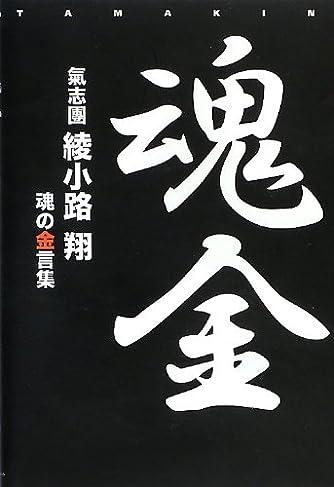 魂金 / 綾小路翔