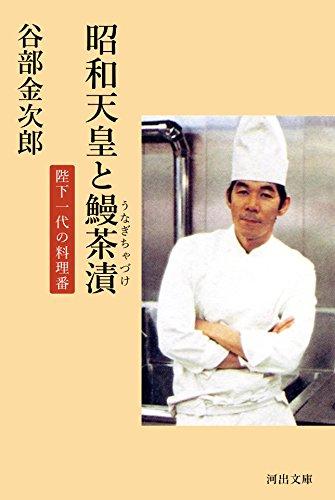 昭和天皇と鰻茶漬 陛下一代の料理番 (河出文庫)