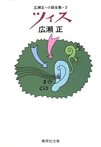 ツィス(広瀬正小説全集2) (集英社文庫)
