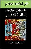 شفرات حلاقة صالحة للتدوير: وجدانيات نثرية (Arabic Edition)