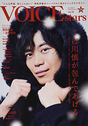 TVガイドVOICE STARS vol.16 特集:古川慎が包んであげる (TOKYO NEWS MOOK 890号)