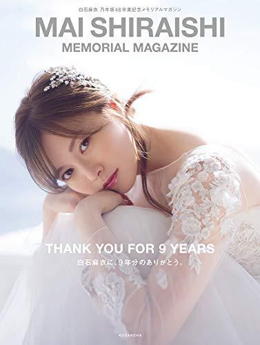 白石麻衣 乃木坂46卒業記念メモリアルマガジン - 講談社