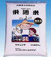 栄週米ササニシキ無洗米5キロ【産直・同梱不可】