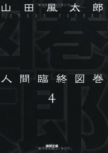 人間臨終図巻4<新装版> (徳間文庫)