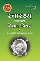 Swasthyasathi Vichar Niyam - Manah shaktidware Niramay Arogya Milwa (Marathi)