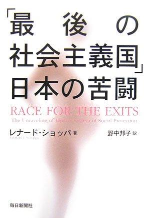 「最後の社会主義国」日本の苦闘