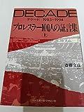 プロレスラー100人の証言集〈上〉DECADE(デケード)1985~1994