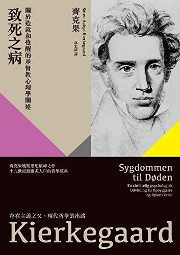 致死之病:關於造就和覺醒的基督教心理學闡述 (Traditional Chinese Edition)