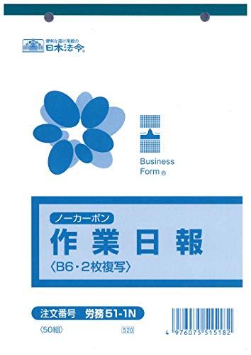 日本法令 労務 51-1N/ノーカーボン作業日報(2枚複写)B6 50組