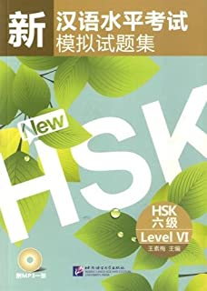 Simulated Tests of the New Chinese Proficiency Test HSK (HSK Level 6) (Discs Included) (Chinese Edition) (English and Chinese Edition)