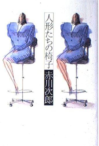 人形たちの椅子