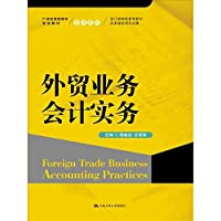 Foreign trade business accounting practice vocational planning materials series Accounting Reform Project achievements Zhejiang Higher Education in the 21st Century(Chinese Edition)