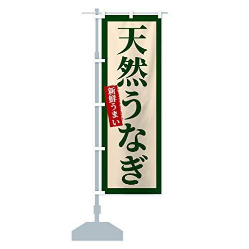 天然うなぎ のぼり旗(レギュラー60x180cm 左チチ 標準)