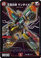 デュエルマスターズ DMEX-08 212 SR 王盟合体 サンダイオー