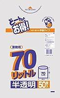 業務用ごみ袋70L 半透明 0.027x800x900㎜ 50枚入(50枚×1冊)