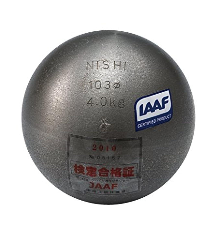 有益な天十億NISHI(ニシ?スポーツ) 陸上競技 砲丸投 砲丸 4.000kg 鉄製 F253