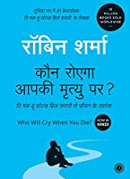 Who Will Cry When You Die? [paperback] Robin Sharma [Jan 01, 2010]