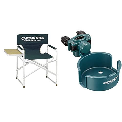 キャプテンスタッグ(CAPTAIN STAG) テーブル CS サイドテーブル付アルミディレクター チェア グリーン M-3870 & ポール&システムカップホルダー M-9454【セット買い】