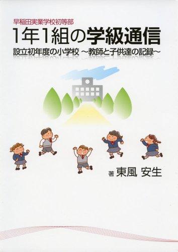 早稲田実業学校初等部1年1組の学級通信―設立初年度の小学校‐教師と子供達の記録