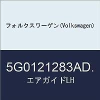 フォルクスワーゲン(Volkswagen) エアガイドLH 5G0121283AD.