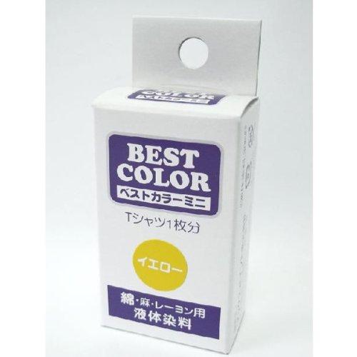 BESTCOLOR染料 ベストカラーミニ 綿 麻 レーヨン用 B15 イエロー 煮沸染め