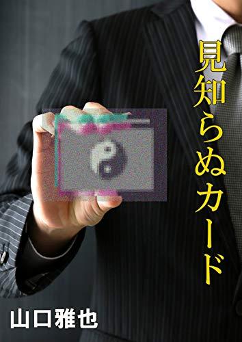 見知らぬカード (Fukyo e-Books)