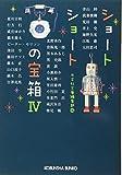 ショートショートの宝箱IV (光文社文庫)