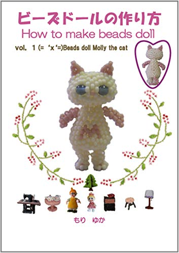 How to make  a 3D beads doll (Japanese Edition)