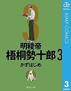 明稜帝梧桐勢十郎 3巻 表紙画像