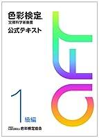 色彩検定 公式テキスト 1級編 (2020年改訂版)