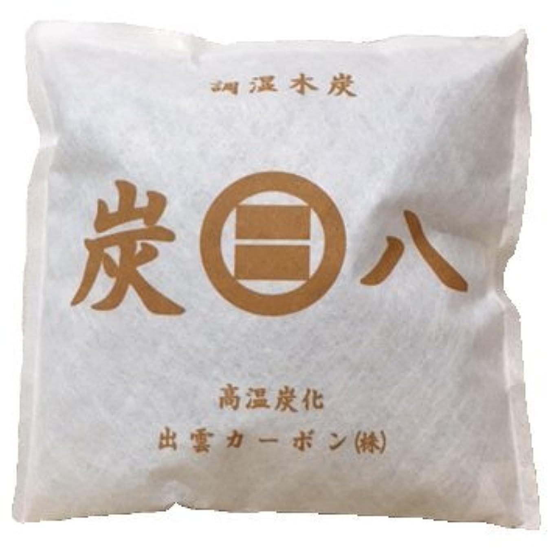 家庭人間パレード出雲カーボン 炭八 二重小袋 10袋セット(もう1袋プレゼント付)