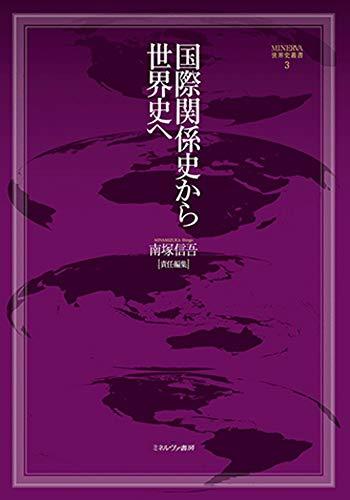 国際関係史から世界史へ (MINERVA世界史叢書3)