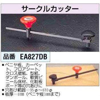 ESCO『φ95-610mm サークルカッター(EA827DB)』