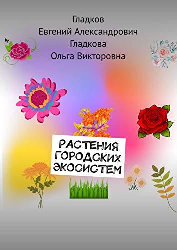 Растения городских экосистем (Russian Edition)
