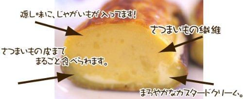 かわいや『釜焼きポテト』