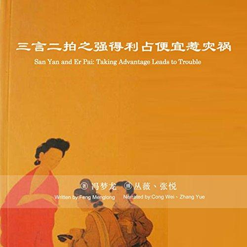 三言二拍之强得利占便宜惹灾祸 - 三言二拍之強得利佔便宜惹災禍 [San Yan and Er Pai: Taking Advantage Leads to Trouble] (Audio Drama) cover art