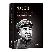 Zhu De's Art of War(Chinese Edition)