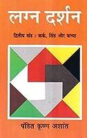 Lagan Darshan Part II: Kark Simha Aur Kanya (Tankobon Hardcover Jan 01 2012) by Pandit Krishan Ashant