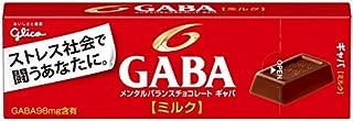グリコ GABAミルクモバイルタイプ35g(7粒)X10