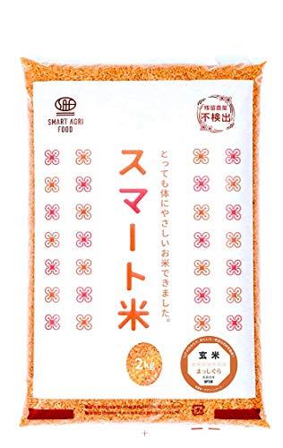 スマート米:青森県 まっしぐら (玄米2kg):残留農薬ゼロ