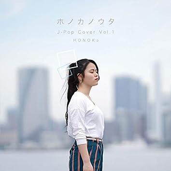 ホノカノウタ J-Pop Cover Vol.1