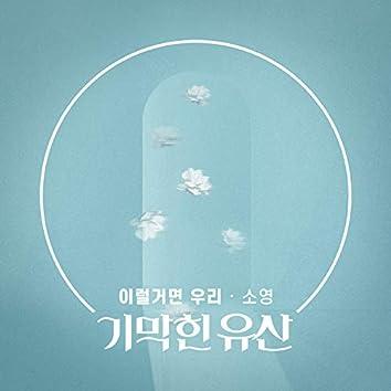 기막힌 유산 (Original Television Soundtrack) Pt. 14