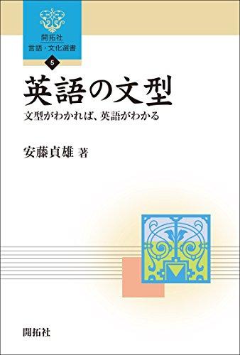 英語の文型 ― 文型がわかれば、英語がわかる ― (開拓社 言語・文化選書)