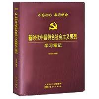 新时代中国特色社会主义思想学习笔记(精装)