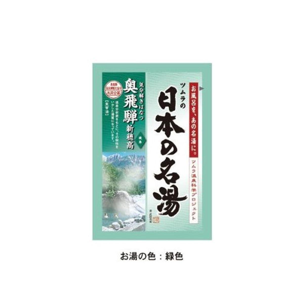 支配的勢い行くツムラの日本の名湯 奥飛騨新穂高