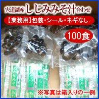 【お徳用】宍道湖しじみ汁(味噌汁)46g×100食(外装無し・箱入り)合わせ